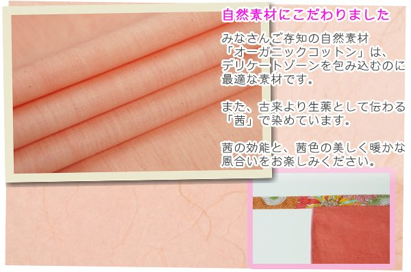 画像2: リバティプリント(ひまわり)×オーガニックコットン茜染め【女性用】前垂れ丸デザインタイプ
