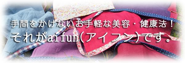 手間をかけないお手軽な美容・健康法!それがaifun(アイフン)です。