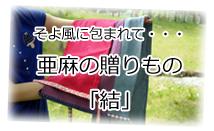 女性用ふんどし「結」 リネン(亜麻)100%