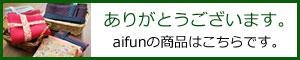 aifunの商品はこちらです。
