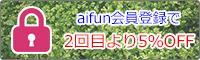 aifun会員様特典