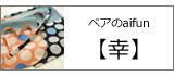ペアのaifun【幸】