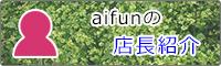 aifun紹介
