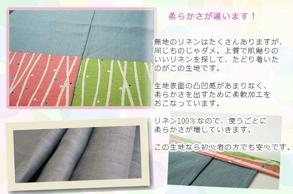 画像3: ペアふんp0014(リネン100%)前垂れデザインタイプ