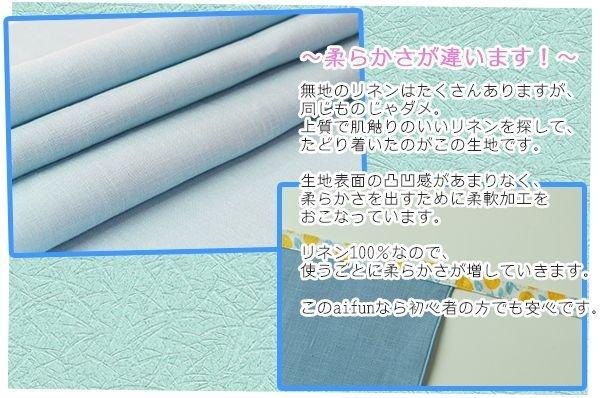画像2: サックス(リネン100%)【女性用】ノーマル丸デザインタイプ