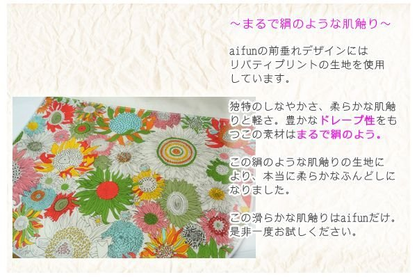 画像3: リバティプリント(ひまわり)×オーガニックコットン(生成り)【女性用】前垂れ丸デザインタイプ
