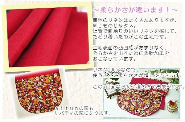 画像2: リバティプリント×マゼンタレッド(リネン100%)【女性用】前垂れ丸デザインタイプ