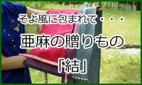 亜麻の贈りもの【結】|リネン(亜麻)