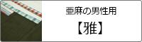 カテゴリー【雅】