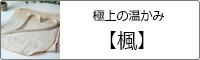 カテゴリー【楓】