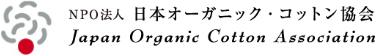 JOCA 日本オーガニック・コットン協会